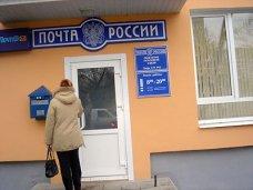 В Евпатории в последний день апреля не будут работать почтовые отделения