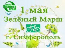 В Симферополе проведут «Зеленый марш»