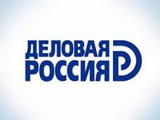 «Деловая Россия» подготовила предложения по экономическому развитию Крыма