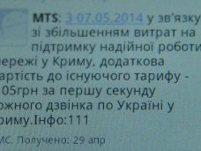 «МТС» повысит тарифы на связь для крымчан