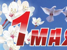 Руководители РК поздравили крымчан с праздником труда