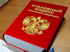 Президент подписал закон о применении Уголовного и Уголовно-процессуального кодексов РФ в Крыму