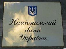 Украинские банки прекращают работу на территории Крыма