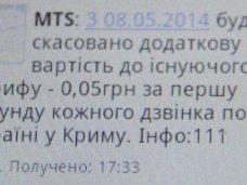 «МТС» отменит дополнительную плату к тарифам крымчан
