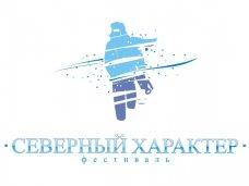 В Ялте состоялся показ картин кинофестиваля «Северный характер»