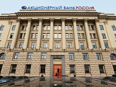 Банк «Россия» намерен открыть сеть отделений в Крыму