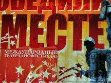 В Севастополе открылся фестиваль «Победили вместе»