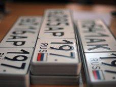 За Крымом и Севастополем закреплены цифровые коды для автомобильных номеров