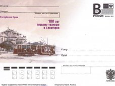 В Евпатории к столетию трамвая выпустили почтовую карточку