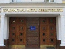 В Севастополе открыли приемную российского генпрокурора
