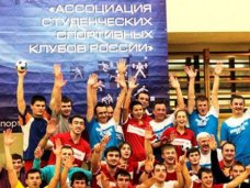 В Евпатории проведут соревнования студенческих спортклубов России