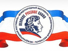 Фестиваль «Великое русское слово» посетит глава Госдумы