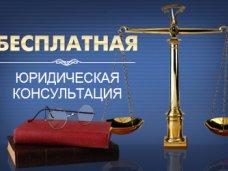 В Симферополе откроют центр бесплатной юридической помощи