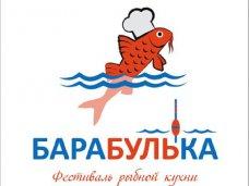 Спонсором фестиваля «Барабулька» в Феодосии станет московский «Экспоцентр»