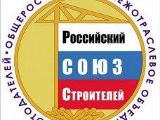 В Крыму создали Союз строителей