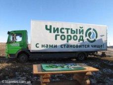 «Чистый город» изменил реквизиты на оплату услуг по вывозу мусора