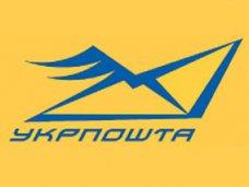 «Укрпочта» прекращает доставку в Крым