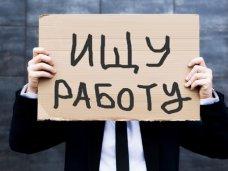 В Крыму зарегистрировано 18 тыс. безработных