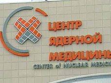 В Крыму может появиться центр ядерной медицины