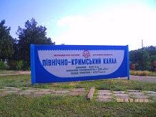Управление Северо-Крымского канала не отвечает на письма из Крыма