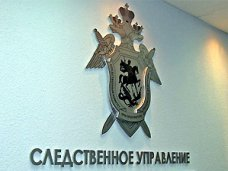 В Симферополе открыли приемную главы Следственного комитета РФ в Крыму