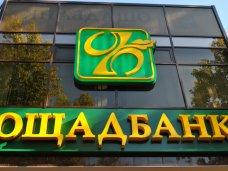 Фонд защиты вкладчиков начнет прием заявлений на компенсацию вкладов в «Ощадбанке»