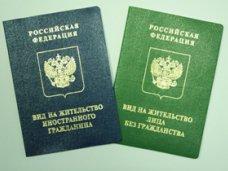 Отказавшиеся от российского гражданства крымчане начали получать вид на жительство