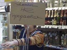В Севастополе запретили продавать алкоголь по ночам