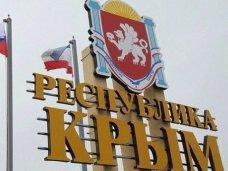 Парламент Крыма рассмотрел закон об административно-территориальном устройстве