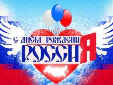В рамках фестиваля «Пять звезд» в Ялте отпразднуют День России