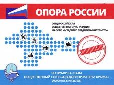 Крымских предпринимателей защитят наклейками от проверок