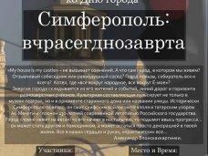 Ко Дню города Симферополя крымские фотографы представят фотовыставку