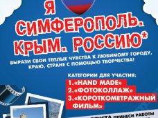 Для симферопольских школьников проведут патриотический конкурс