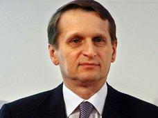 В Крым с рабочим визитом прибыл Нарышкин
