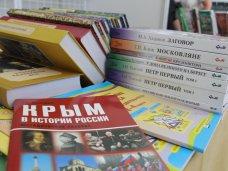 В Судаке представили современные технологии библиотечного дела