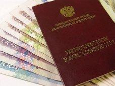 Житель Севастополя подделал документы, чтобы получать высокую пенсию