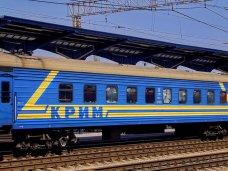В «Укрзализнице» заверили, что цена на билеты в Крым останется неизменной