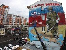 В Москве представили граффити о воссоединении Крыма с Россией