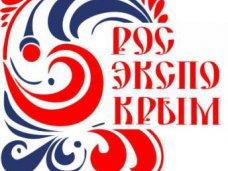 На выставке «РосЭкспоКрым» более 100 производителей представят свою продукцию