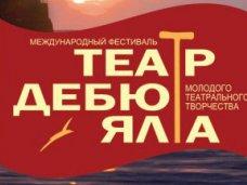 В Ялте пройдет фестиваль «Театр. Дебют. Ялта»