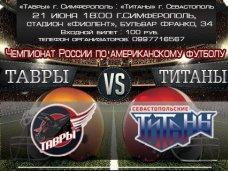 В Симферополе пройдет крымское дерби по американскому футболу
