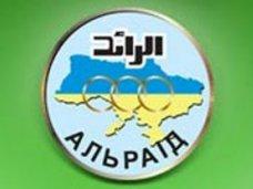 В Крыму предложили запретить «Альраид»