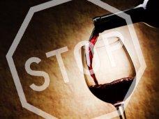 В Алуште запретили рекламу алкоголя
