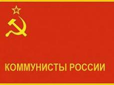 Крымские «Коммунисты России» утвердили список кандидатов в депутаты Госсовета РК
