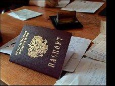 В Ялте откроют дополнительные пункты оформления паспортов