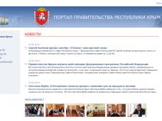 В Крыму заработал правительственный портал