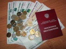 В Крыму пенсия выплачена в полном объеме