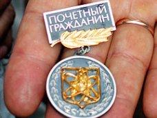 В Крыму появятся почетные граждане
