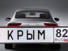 В Крыму начали выдавать автомобильные номера с кодом «82»