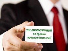 При прокуратуре Крыма будет работать группа по защите прав предпринимателей